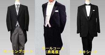 3f5416814253e 画像    礼装 「モーニング」「タキシード」「燕尾服」どう違う?いつ ...